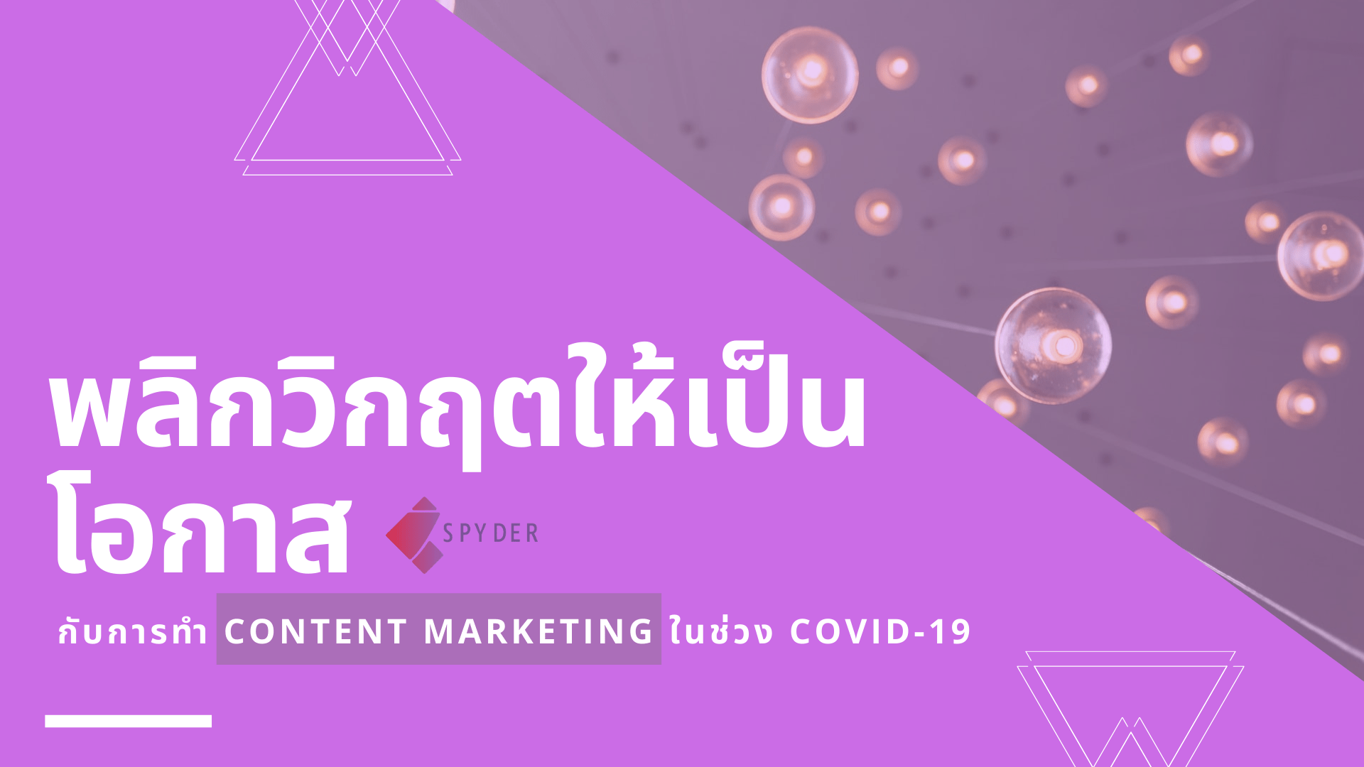 ทำ content marketing